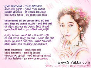 Punsanda Hina Henne Sinhala Lyric
