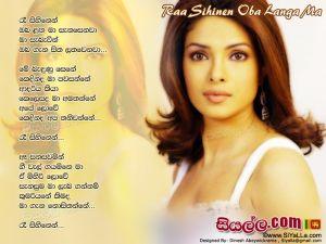 Raa Sihinen Oba Langa Ma Sanasenawa Sinhala Lyric