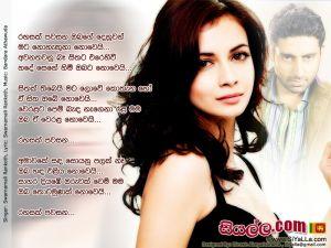 Rahasak Pawasana Obage Denuwan Sinhala Lyric