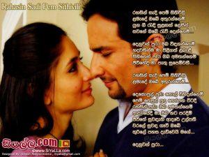 Rahasin Sadi Pem Sithuvili (Denuwan) Sinhala Lyric