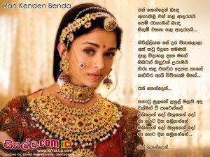 Ran Kenden Benda Athangili Ek Kala Adarayai Sinhala Lyric