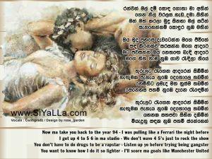 Ran Van MaL Dam Sonda Gotha Ma Athin Sinhala Lyric