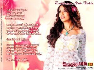 Rattharan Neth Dekin Sala Sihil Pawan Sinhala Lyric
