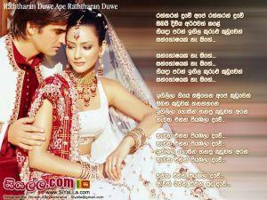Raththaran Duwe Ape Raththaran Duwe Sinhala Lyric