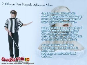 Raththaran Pem Puranehi Sithuwam Mawa Sinhala Lyric