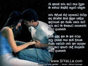Ree Ahase Tharuketa Paaya Diluna Sinhala Lyric
