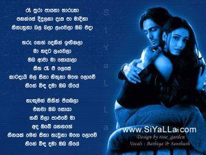 Ree Pura Payana Tharaka Sinhala Lyric