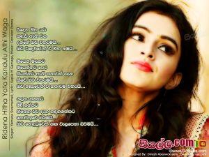 Ridena Hitha Yata Kandulu Athi Waga Sinhala Lyric