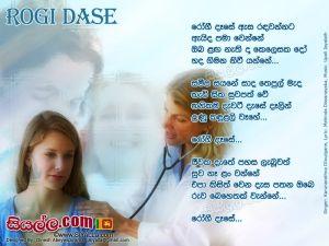 Rogi Dase Esa Randawannata Sinhala Lyric