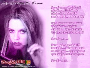 Muthu Kuda Ihalana Mal Warusawe Sinhala Lyric