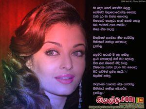 Madesa Neth Nothiya Balapu Sinhala Lyric