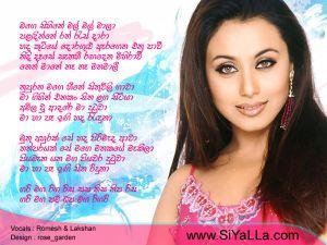 Mage Sihine Mal Mala Palandinne Sinhala Lyric