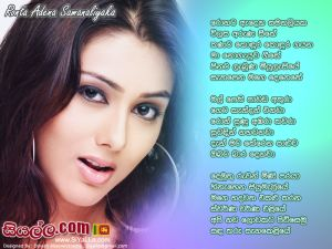 Ronata Adena Samanaliyaka Wilasa Aruna Sinhala Lyric