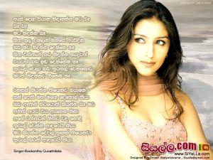 Asdeka Piyana Nida Ganna Mata Be Sinhala Lyric