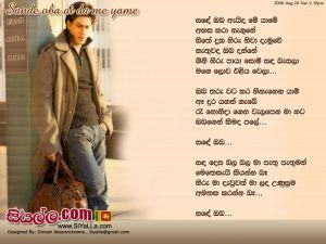 Sande Oba Aida Me Yame Ahasa Kara Nagune Sinhala Lyric