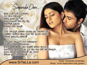 Suwanda Dani Dani Danenawa Sinhala Lyric
