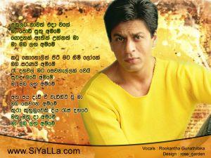 Ukulata Nawath Eda Wage Sinhala Lyric