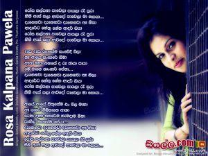 Rosa Kalpana Pawela Payala Ree Pura