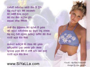 Paluwe Thanivela Sinhala Lyric