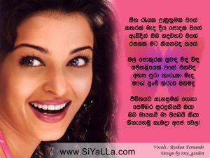 Sitha Reyaka Unusumak Wage Sinhala Lyric