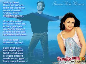 Ruwan Wala Wimane Siri Yahana Wo Dutuwa Do Sinhala Lyric