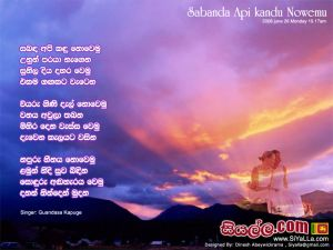 Sabanda Api Kandu Nowemu Unun Paraya Nagena Sinhala Lyric