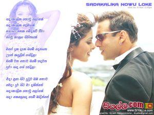 Sadakalika Nowu Loke Sadakalika Premayak Sinhala Lyric