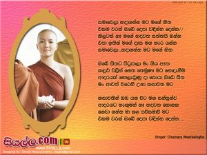 Samawela Hada Ganna Mata Mage Hitha Sinhala Lyric