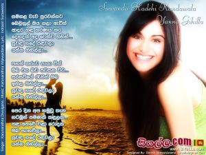 Samanala Wewa Purawannata Belihul Oya Gala Ewith Sinhala Lyric