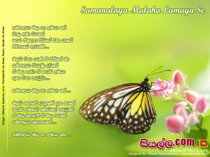 Samanalaya Mala Ha Lamaya Se Bala Lama Wayase Sinhala Lyric