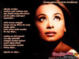 Samuganna Araandina Ashabaritha Dase Sinhala Lyric
