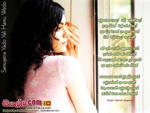 Samugena Yado Yali Hamu Wedo Sinhala Lyric