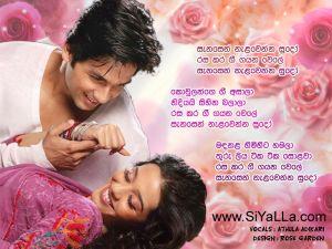 Sanasen Nalawenna Sudo Sinhala Lyric