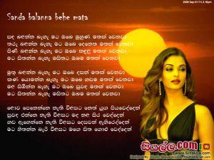 Sanda Balanna Behe Mata Numbe Muhuna Matak Wenawa Sinhala Lyric