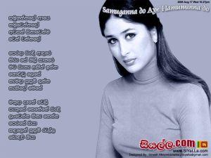 Samu Gannado Aye Hamu Wanna Do Sinhala Lyric
