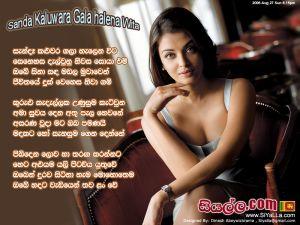 Sanda Kaluwara Gala Halena Wita Sinhala Lyric