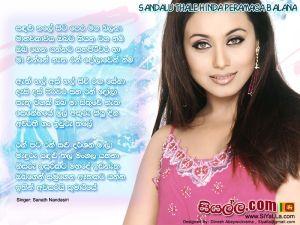 Sandalu Thale Hinda Peramaga Balana Manavikaviya Sinhala Lyric