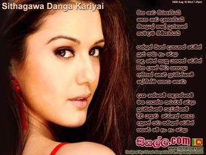 Sitha Gawa Sirakariyai Neta Gawa Danga Kariyai Sinhala Lyric