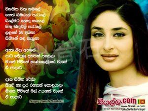 Vikasitha Watha kamale  Sinhala Lyric