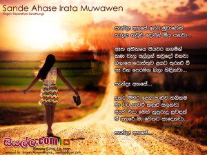 Sande Ahase Irata Muwawen Sinhala Lyric
