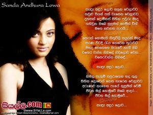 Sanda Andura Lowa Galana Welawata Sinhala Lyric