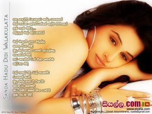 Sanda Hadu Didi Walakulata Sinhala Lyric