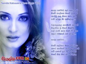 Sanda Kaluwara Kura Gaga With Sinhala Lyric