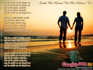 Sanda Ma Gawai Ne Ma Sithuwe Ne Sinhala Lyric
