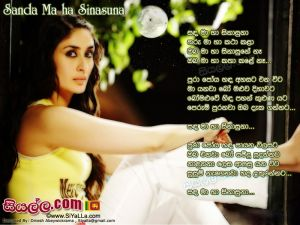 Sanda Ma Ha Sinasuna Sinhala Lyric