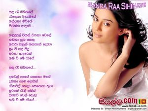 Sanda Raa Sihinaye Sinhala Lyric