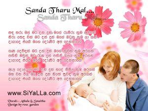 Sanda Tharu Mal Mata Dan Dun Sinhala Lyric