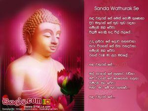 Sanda Wathurak Se Meth Somi Gunena Sinhala Lyric