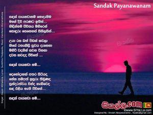 Sandak Payanawanam Nodanima Mage Diwi Aranata Ithin