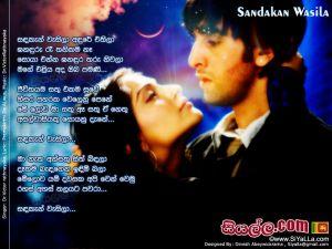 Sandakan Wasila Andure Ethila Sinhala Lyric